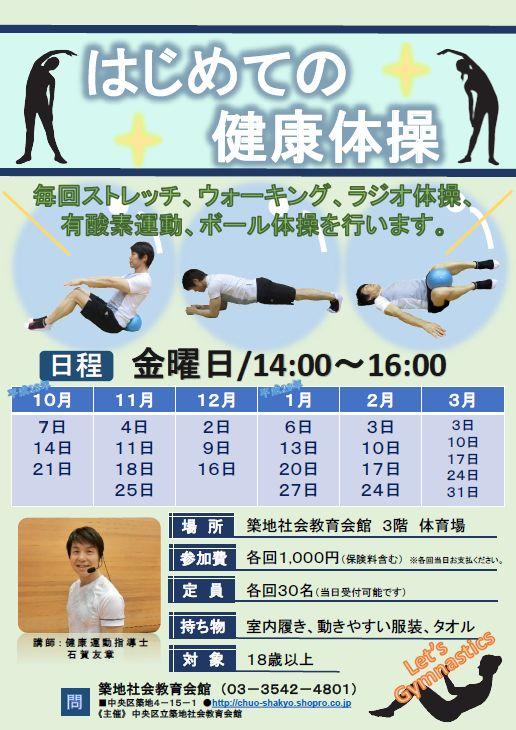 はじめての健康体操